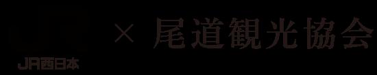 【架空サイト】JR×尾道観光サイト